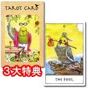 【タロットカード】鳥タロット ★ラッキーカード付き