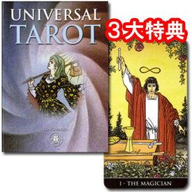 【タロットカード】ユニバーサル・タロット(大アルカナのみ/ハードボックス版)