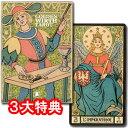 【タロットカード】ゴールデン・ウィルト・タロット(大アルカナのみ)