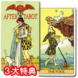 【タロットカード】アフター・タロット