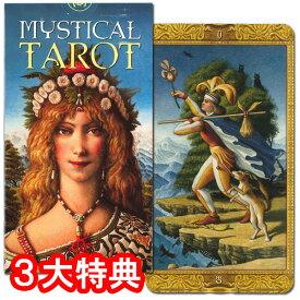 【タロットカード】ミスティカル・タロット