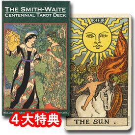 【復刻版!】スミス・ウェイト・センテニアル・タロット