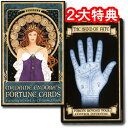 【占いカード】マダム・エンドラ・フォーチュン・カード