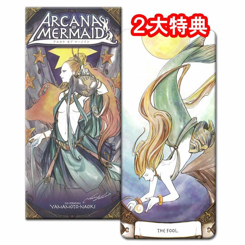 【タロットカード】アルカナ オブ マーメイド