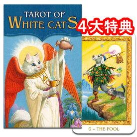 【猫好きに贈る ミニサイズ タロットカード】ミニチュア・ホワイトキャッツ・タロット