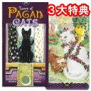 【タロットカード】タロット・オブ・ペイガン・キャッツ☆Tarot of the PAGAN CATS