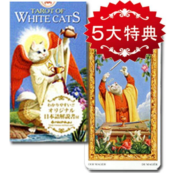 【タロットカード】ホワイトキャッツ・タロット 当店オリジナルの日本語解説書付き☆White Cats Tarot + Original Japanese Manual