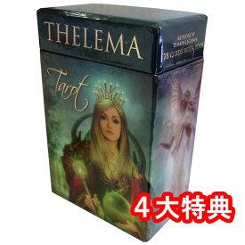 【タロットカード】セレマ・タロット☆THELEMA TAROT セレマタロット