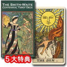 【復刻版 淡く落ち着いた色使い】スミス・ウェイト・センテニアル・タロット
