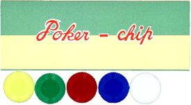 カジノチップ販売【POKER CHIP P-22】プラスチック製ポーカーチップ 5色組み100枚セット Φ20mm