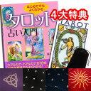 【タロット・ポーチ・書籍・クロスのよくばりセット★】はじめてのスターターセット