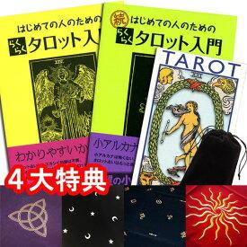 【タロット・ポーチ・書籍・クロスのよくばりセット★】らくらくスターターセット