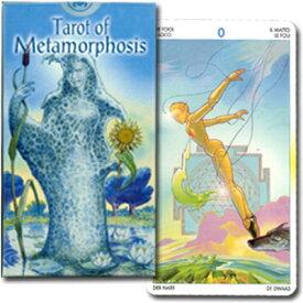 タロット・オブ・メタモルフォーシス☆Tarot of Metamorphosis