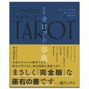 【タロットの学習の為の最高の事典】完全版 タロット事典