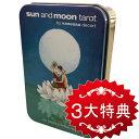 【タロットカード】サン・アンド・ムーン・タロット(缶入り)
