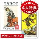 【タロットカード】日本語解説小冊子付 ライダーポケット アーサー・エドワード版 プレミアム