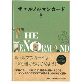 【ルノルマンカード解説書籍】ザ・ルノルマンカード☆ルノルマンカードはこの1冊からはじめよう!