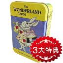 【タロットカード】ワンダーランド・タロット(缶入り)