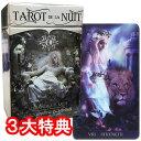 【「夜」を意味する神秘的なカード】ラ・ニュイ・タロット