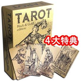 【芸術的で華麗なカード】タロット・ブラック・アンド・ゴールド・エディション