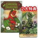 【愛らしいドラゴンからのメッセージ】フィールド・ガイド・トゥー・ザ・ガーデン・ドラゴンズ