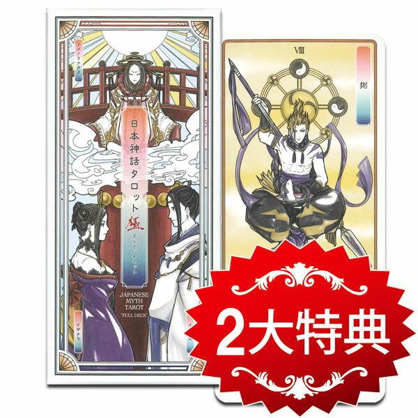【タロットカード】日本神話タロット 極(フルデッキセット)