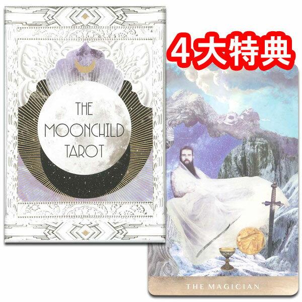 【月をテーマにしたカード】ムーンチャイルド・タロット