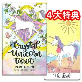 【パステル調のかわいらしいカード】クリスタル・ユニコーン・タロット
