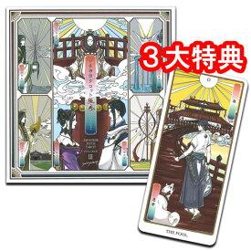 【イラストレーター、ヤマモトナオキが描く日本神話の世界】日本神話タロット 極フルデッキセット参