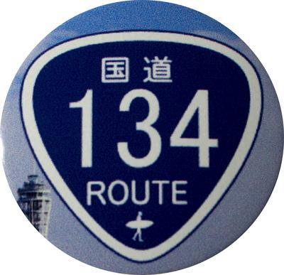 【送料無料】 車 アクセサリー シエンタ SIENTA スタートボタンカバー ・国道134号・ 貼るだけかんたん取付 プッシュ スタート スイッチ カバー Push Start Switch Accessory for TOYOTA ・国道134号・ TOYOTA 車用