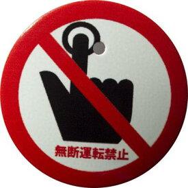 シエンタ SIENTA スタートボタンカバー 運転禁止 貼るだけかんたん取付 プッシュ スタート スイッチ カバー Push Start Switch Accessory for TOYOTA 運転禁止 TOYOTA 車用