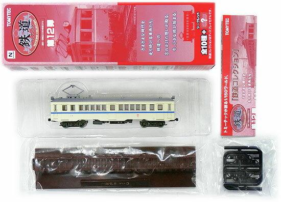 【中古】ニューホビー/トミーテック 195 鉄道コレクション 第12弾 一畑電車 デハ3【A】※メーカー出荷時より少々の塗装ムラは 見られます。ご理解・ご了承下さい。