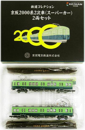 【中古】ニューホビー/トミーテック K085+K086 鉄道コレクション 京阪2000系2次車 スーパーカー 2両セット【A】※メーカー出荷時より少々の塗装ムラは 見られます。ご理解・ご了承下さい。