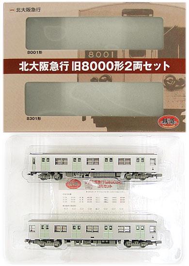 【中古】ニューホビー/トミーテック K239+K240 鉄道コレクション 事業者限定品 北大阪急行 旧8000形 2両セット【A】※メーカー出荷時より少々の塗装ムラは 見られます。ご理解・ご了承下さい。
