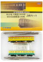 【中古】ニューホビー/トミーテック K288+K289 鉄道コレクション 地下鉄博物館開館30周年記念 東京地下鐵道1000形+東…