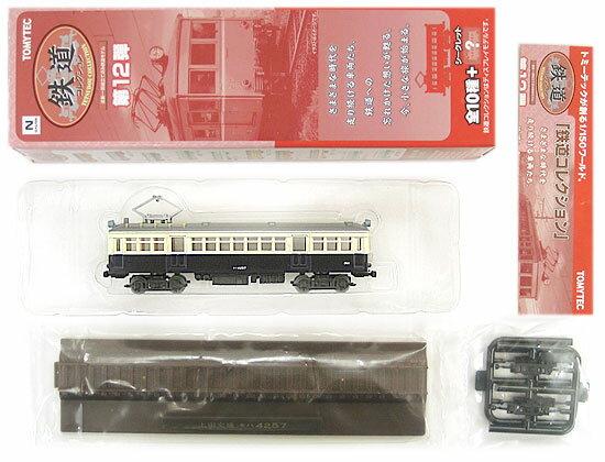 【中古】ニューホビー/トミーテック 193 鉄道コレクション 第12弾 上田交通 モハ4257【A】※メーカー出荷時より少々の塗装ムラは 見られます。ご理解・ご了承下さい。