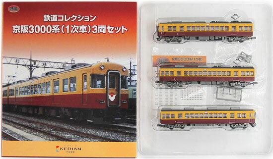 【中古】ニューホビー/トミーテック K168-K170 鉄道コレクション 京阪3000系(1次車) 3両セット【A】※メーカー出荷時より少々の塗装ムラは 見られます。ご理解・ご了承下さい。