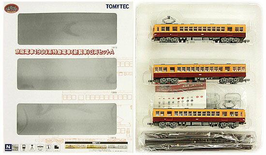 【中古】ニューホビー/トミーテック 701-703 鉄道コレクション 京阪電車1900系特急電車(新製車) 3両セットA【A】※メーカー出荷時より少々の塗装ムラは 見られます。ご理解・ご了承下さい。