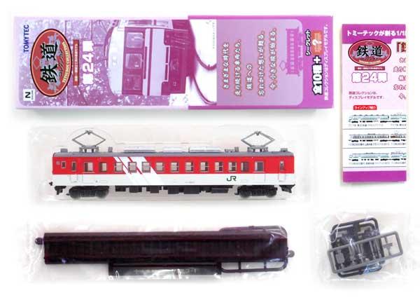 【中古】ニューホビー/トミーテック 874 鉄道コレクション 第24弾 123系 中央本線「ミニエコー」 クモハ123-1【A】※メーカー出荷時より少々の塗装ムラは 見られます。ご理解・ご了承下さい。
