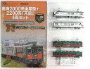 【中古】ニューホビー/トミーテック K359-K362 鉄道コレクション 南海2000系後期型+2200系「天空」 4両セット【A】※…