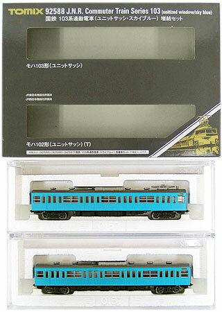 【中古】Nゲージ/TOMIX 92588 国鉄 103系通勤電車 (ユニットサッシ・スカイブルー) 2両 増結セット【A】