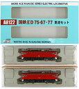 【中古】Nゲージ/マイクロエース A8122 国鉄ED75-67・77 重連 2両セット【A'】 ※外箱色の退色若干あり
