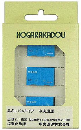 【中古】Nゲージ/HOGARAKADOU C-1509 U19Aタイプ 中央通運 3個セット【A】