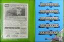 【中古】Nゲージ/マイクロエース A0063 京王電鉄 1000系 ライトグリーン 5両セット【A'】※スリーブ若干傷み