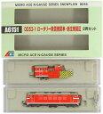 【中古】Nゲージ/マイクロエース A6151 DD53-1 ロータリー除雪機関車 新庄機関区 2両セット【A'】外箱傷み・色褪せ