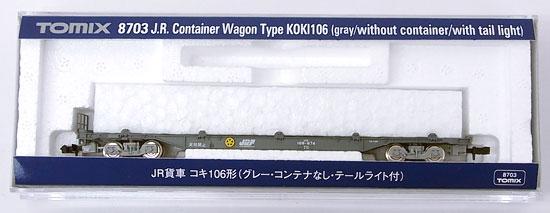 【中古】Nゲージ/TOMIX 8703 JR貨車 コキ106形(グレー・コンテナなし・テールライト付)【A】