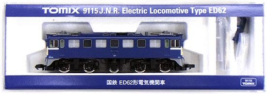 【中古】Nゲージ/TOMIX 9115 国鉄 ED62形電気機関車 2011年ロット【A】