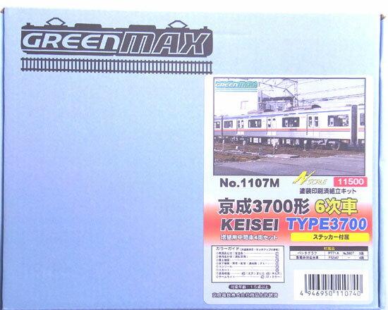 【中古】Nゲージ/グリーンマックス No.1107M 塗装印刷済組立キット 京成3700形 6次車【A】キット未組立品