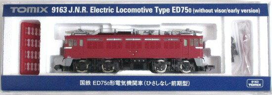 【中古】Nゲージ/TOMIX 9163 国鉄 ED75-0形電気機関車(ひさしなし・前期型)【A】