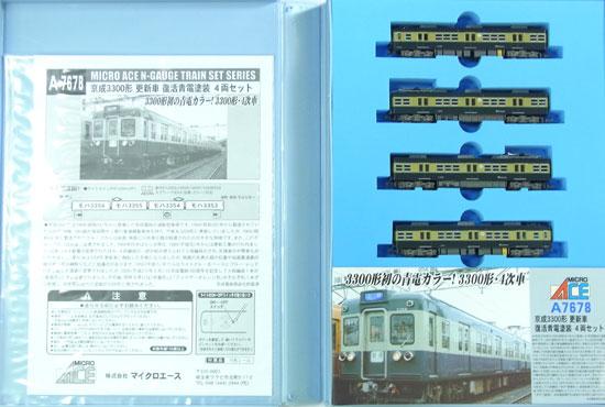 【中古】Nゲージ/KATO A7678 京成3300形 更新車 復活青電塗装 4両セット【A'】外スリーブ軽い傷み